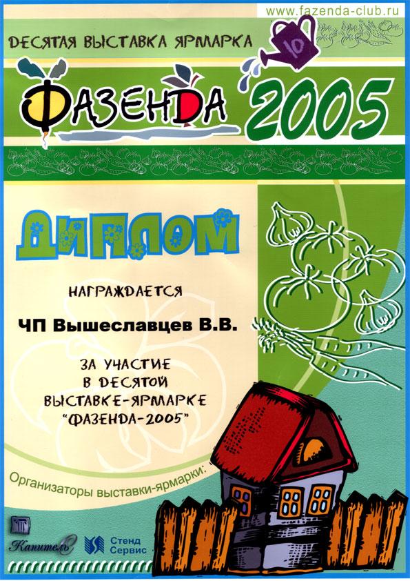 выставка ярмарка фазенда 2007: